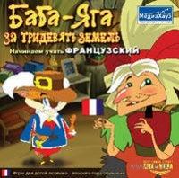 Баба-Яга: За тридевять земель. Начинаем учить французский