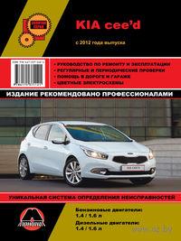 Kia Ceed с 2012 г. Руководство по ремонту и эксплуатации