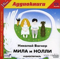 Мила и Нолли. Николай Вагнер