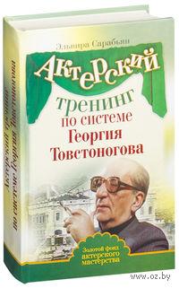 Актерский тренинг по системе Георгия Товстоногова. Эльвира Сарабьян