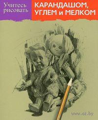Учитесь рисовать карандашом, углем и мелком. Ганс Шварц