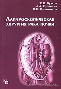 Лапароскопическая хирургия рака почки