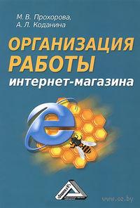 Организация работы интернет-магазина. Мария Прохорова, Анна Коданина