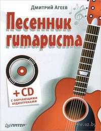 Песенник гитариста (+ CD)