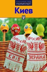 Киев. Путеводитель. И. Кочергин, В. Киркевич