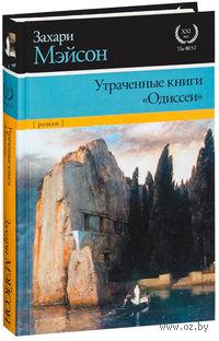 Утраченные книги