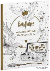 Гарри Поттер. Волшебная раскраска