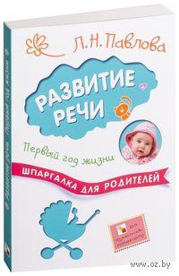 Развитие речи. Первый год жизни. Шпаргалка для родителей