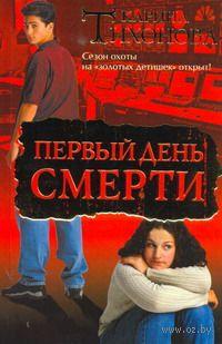 Первый день смерти. Карина Тихонова