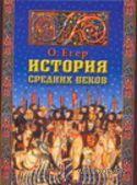 История средних веков. Оскар Егер