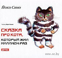 Сказка про кота, который жил миллион раз. Йоко Сано