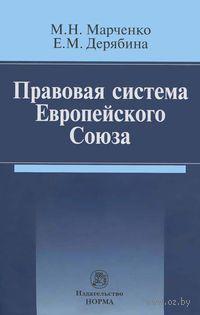Правовая система Европейского Союза. Михаил Марченко, Елена Дерябина