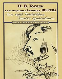 Ночь перед Рождеством. Записки сумасшедшего. Николай Гоголь