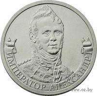 2 рубля - Император Александр I