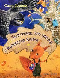 Бельчонок, его друзья и волшебная книга.. Ольга Фадеева
