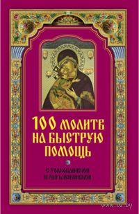 100 молитв на быструю помощь