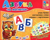 """Набор магнитов """"Азбука"""""""