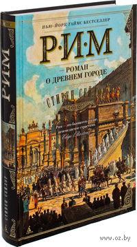 Рим. Роман о древнем городе