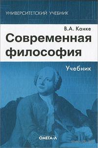 Современная философия. Виктор Канке
