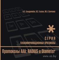 Протоколы ААА: RADIUS и Diameter (Книга 9)