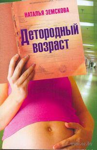 Детородный возраст (м). Наталья Земскова