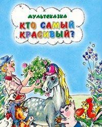 Кто самый красивый?. Екатерина Карганова
