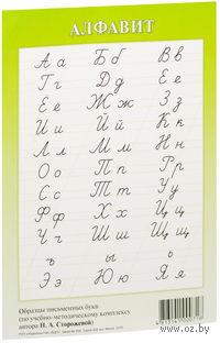 Алфавит. Образцы письменных букв по УМК Н. А. Сторожевой (зеленый, малый формат)