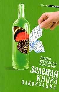 Зеленая книга алкоголика. Павел Крусанов