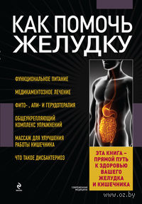 Как помочь желудку