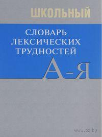 Школьный словарь лексических трудностей
