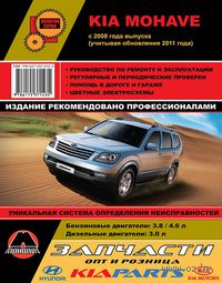Kia Mohave / Boreggo c 2008 г. (+ обновление 2011 г.) Руководство по ремонту и эксплуатации