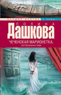 Чеченская марионетка, или Продажные твари. Полина Дашкова