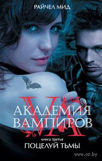 Академия вампиров. Книга 3. Поцелуй тьмы. Райчел Мид