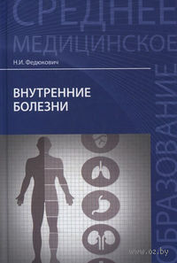 Внутренние болезни. Николай Федюкович