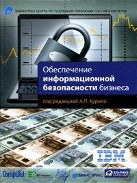 Обеспечение информационной безопасности бизнеса. В. Андрианов, С. Зефиров, В. Голованов