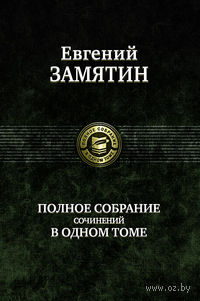 Евгений Замятин. Полное собрание сочинений в одном томе. Евгений Замятин