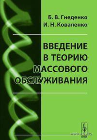 Введение в теорию массового обслуживания. Б. Гнеденко, Игорь  Коваленко