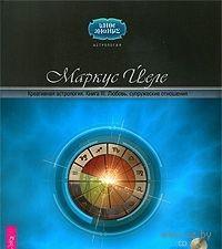 Креативная астрология. Книга 3. Любовь, супружеские отношения (+ CD). Маркус Йеле