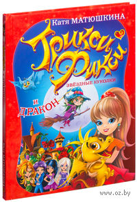 Трикси-Фикси. Звездные куколки и дракон. Катя Матюшкина