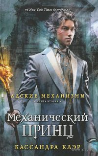 Механический принц (м)
