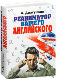 Реаниматор вашего английского. Александр Драгункин