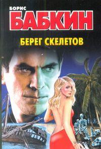 Берег скелетов (м). Борис Бабкин