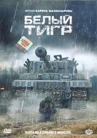 Белый тигр. Виталий Кищенко, Владимир Ильин
