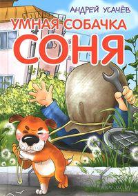Умная собачка Соня. Веселые истории. Андрей Усачев