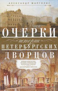 Очерки истории петербургских дворцов