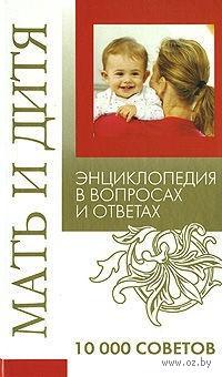 Мать и дитя. 10000 советов