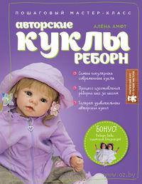 Авторские куклы Реборн. Пошаговый мастер-класс