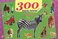 Животные. 300 наклеек