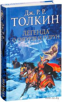 Легенда о Сигурде и Гудрун. Джон Рональд Руэл Толкин