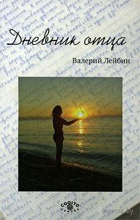 Дневник отца. Валерий Лейбин